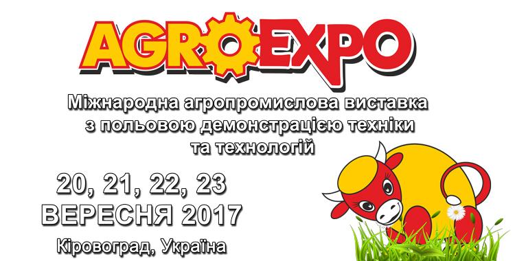 Агроекспо в Кропивницькому 20-23 вересня 2017 року